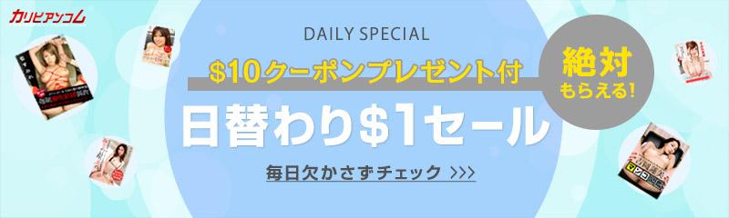 カリビアンコムプレミアム 日替わり$1セール
