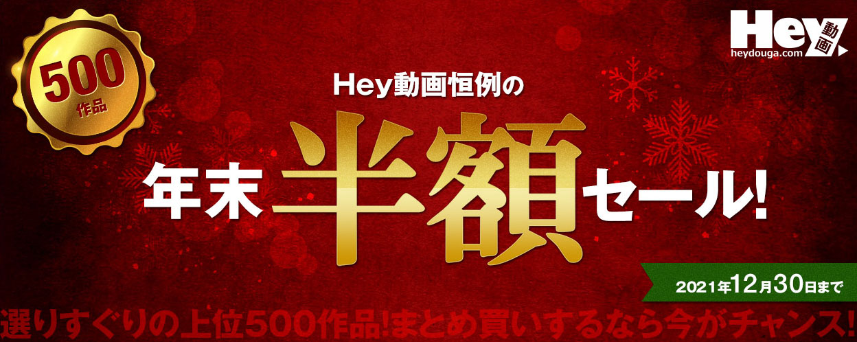 Hey動画 キャンペーン